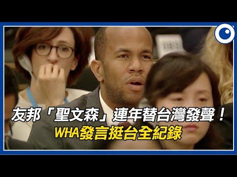 連年替台灣發聲!友邦「聖文森」WHA發言挺台全記錄