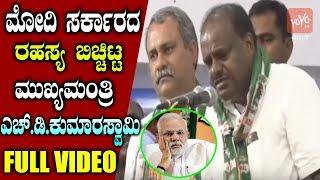 CM HD Kumaraswamy Full Speech in Tumkur Congress and Jds Public Meeting | Hd Devegowda | Karnataka