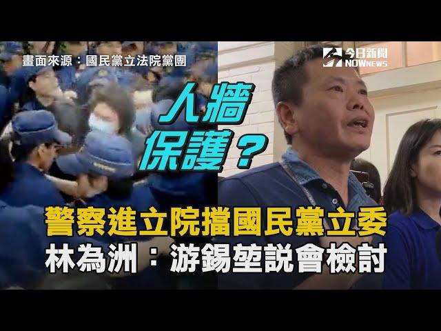 影/警察擋國民黨立委 林為洲:游錫堃承諾會檢討
