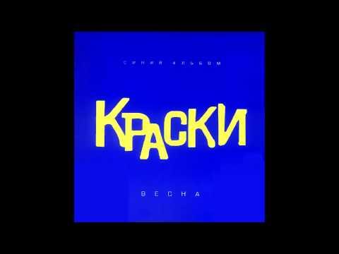 Группа Краски - Фанат - Русская Музыка