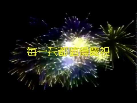 杨丞琳 庆祝