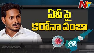 CM Jagan holds high-level meeting over sudden increase of ..