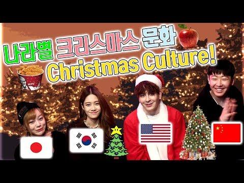 [데이브]한국,미국,일본,중국 나라별 크리스마스 문화 US, Korea, Japan, & China Christmas Culture differences