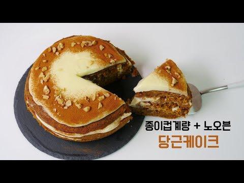 [종이컵계량] 노오븐 당근케이크 만들기   한세