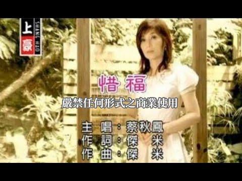 蔡秋鳳-惜福(練唱版)