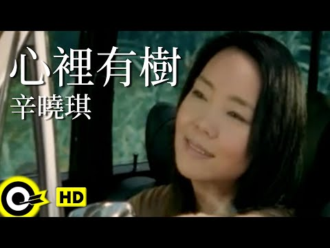辛曉琪 Winnie Hsin【心裡有樹 There's a tree in my mind】Official Music Video