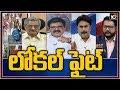 లోకల్ ఫైట్ : Big Debate on AP Local Body Elections | YCP vs TDP | 10TV News