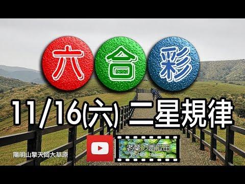 2019/11/16(六)六合彩 三星規律