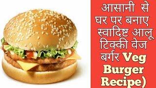 Aloo Tikki Burger Recipe In Hindi    वेज आलू टिक्की बर्गर   McDonald Style  
