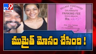 Actress Mumaith Khan cheated me, alleges cab driver Raju..