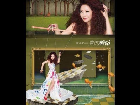 陶晶瑩 - 是愛 ft. 方大同