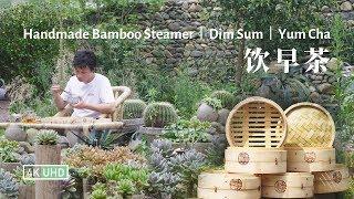 手工制作蒸笼(Bamboo Steamer),做一餐念念不忘的广东早茶(Yum Cha)丨Dim Sum丨小喜XiaoXi丨Chinese Traditional Crafts