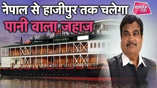 Bihar दौरे पर आए Nitin Gadkari ने Water Boat को लेकर दिया बड़ा बयान   Bihar Tak