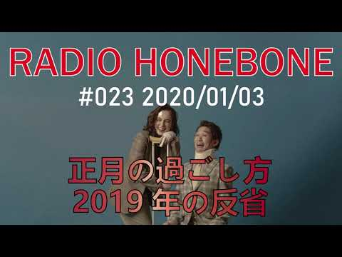 RADIO HONEBONE #023 (2020/01/03配信)