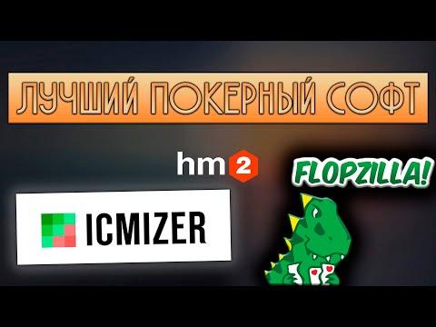 Лучший покерный софт [ПОМОГАЕТ ПОВЫСИТЬ ВИНРЕЙТ]