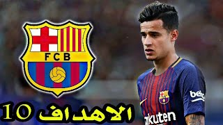 أهداف كوتينيو 10مع برشلونة في الدوري الإسباني     -