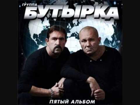 Бутырка - Подогреем режим