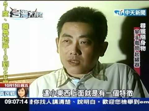 台灣大搜索》井口真理子客死異鄉