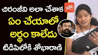 That is the reason for joining TDP : Shobha Rani..