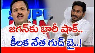 Daggubati Venkateswara Rao to quit YSRCP?..