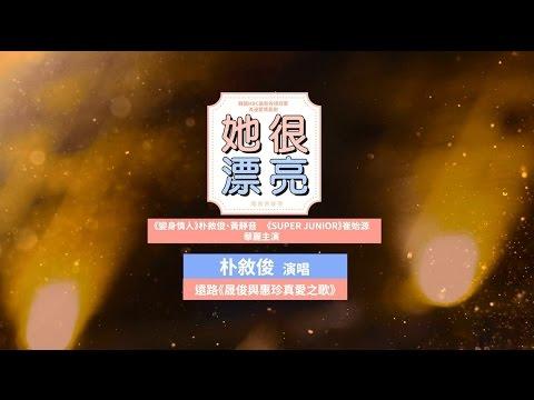 《她很漂亮 電視原聲帶》朴敘俊 - 遠路 (晟俊與惠珍真愛之歌) 歌詞版影像