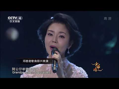 20170815 中华情  永远的邓丽君