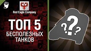 ТОП 5 - Выпуск №2 - Самые бесполезные танки