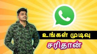 Whatsapp Privacy பற்றிய உங்கள் கேள்விக்கான பதில் - உங்கள் முடிவு என்ன ???
