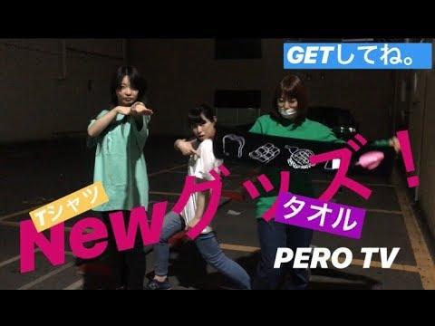 【Newグッズ!】第10回「PERO TV」【教えて!あららぎ先生!】