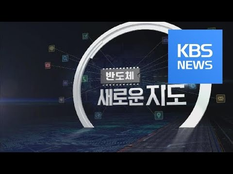 반도체, 새로운 지도 / KBS뉴스(News)