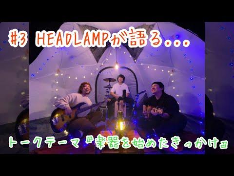【楽器を始めたきっかけ】HEADLAMPが語る... らんきゃん第3回トークダイジェスト