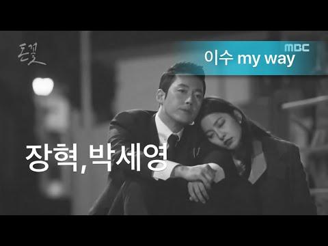 [MV]돈꽃[money flower] OST[part1] 'My Way' M.C The Max 이수 isu [FMV]장혁,박세영 러브라인
