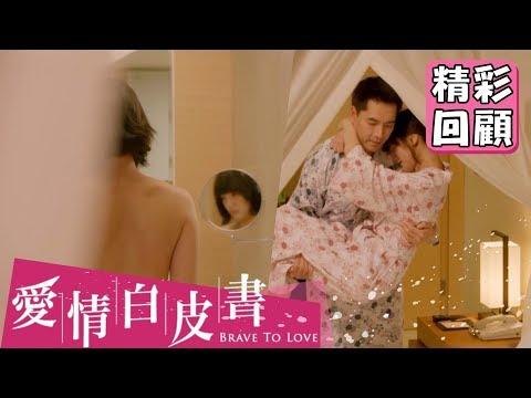 【愛情白皮書】EP8 精彩回顧:不要逼我犯罪!|王傳一 張庭瑚 王淨 謝翔雅 宋柏緯|官方HD
