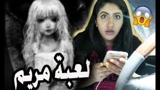 لا تلعب لعبة مريم الساعه 12:00 الليل !! ( طلبت فلوس مني !!)     -