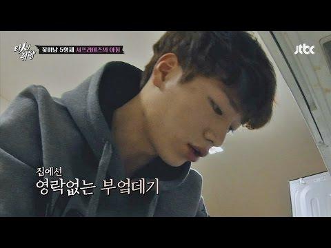 서강준, 밖에선 꽃미남 배우 집에선 부엌데기!? 타인의 취향 4회
