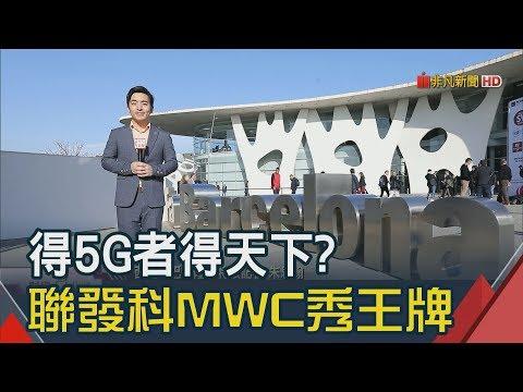 5G應用好夯! MWC展場新品百花齊放 聯發科加入5G戰局秀秘密武器 平均2秒可下載1GB  非凡新聞 20190227
