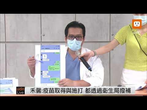 0621禾馨疫苗接種事件說明