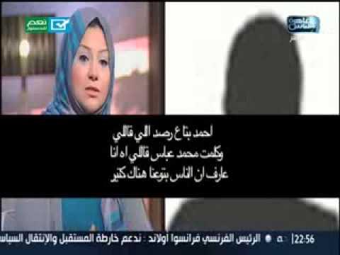 مكالمة أسماء محفوظ المسربة بعد أقتحام أمن الدولة / شوفلى ملفى كدا يا سوكة