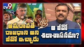 GVL vs Chandrababu over AP Capital issue..