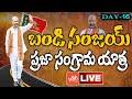 LIVE : Bandi Sanjay Praja Sangrama Yatra Day 16 | Bandi Sanjay Padayatra Live | BJP Vs TRS | YOYO TV