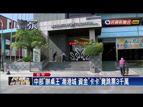 中部「辦桌王」潮港城  資金「卡卡」竟跳票3千萬-民視新聞