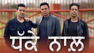 Dhakke Naal – Manmohan Waris – Kamal Heer – Sangtar