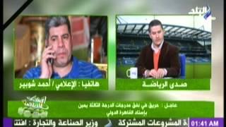 احمد عفيفي صدى البلد 20 2 2015