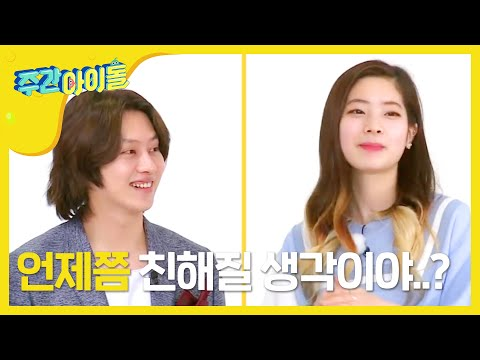 (Weeklyidol EP.249) TWICE Dahyun&Super Junior Heechul couple dance