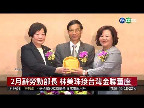 上任僅1天! 林美珠閃辭台灣金聯董座 | 華視新聞 20181213