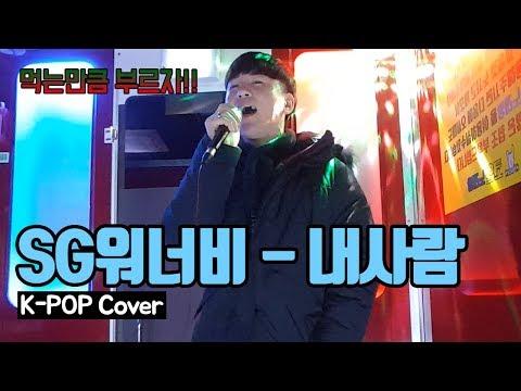 SG워너비 내사람 k-pop cover 동전노래방 도남이TV
