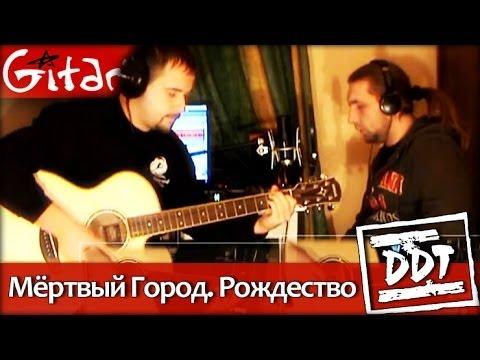 Мёртвый Город. Рождество - ДДТ | аккорды, табы - Gitarin.Ru