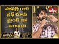 Vijay Deverakonda Speech At Mahanati Success Meet