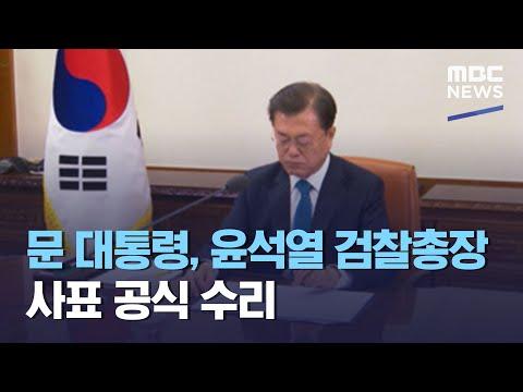 문 대통령, 윤석열 검찰총장 사표 공식 수리 (2021.03.05/5MBC뉴스)