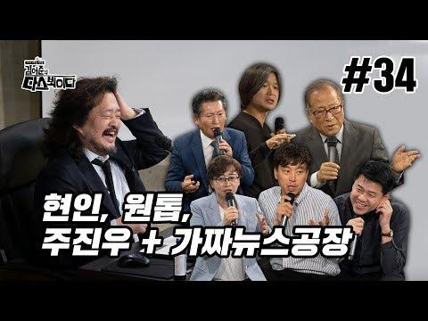 김어준의 다스뵈이다 34회 현인, 원톱, 주진우 + 가짜뉴스공장
